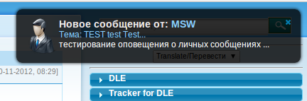 Модуль PM Notifier v.2.2